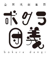 bokudan_logo