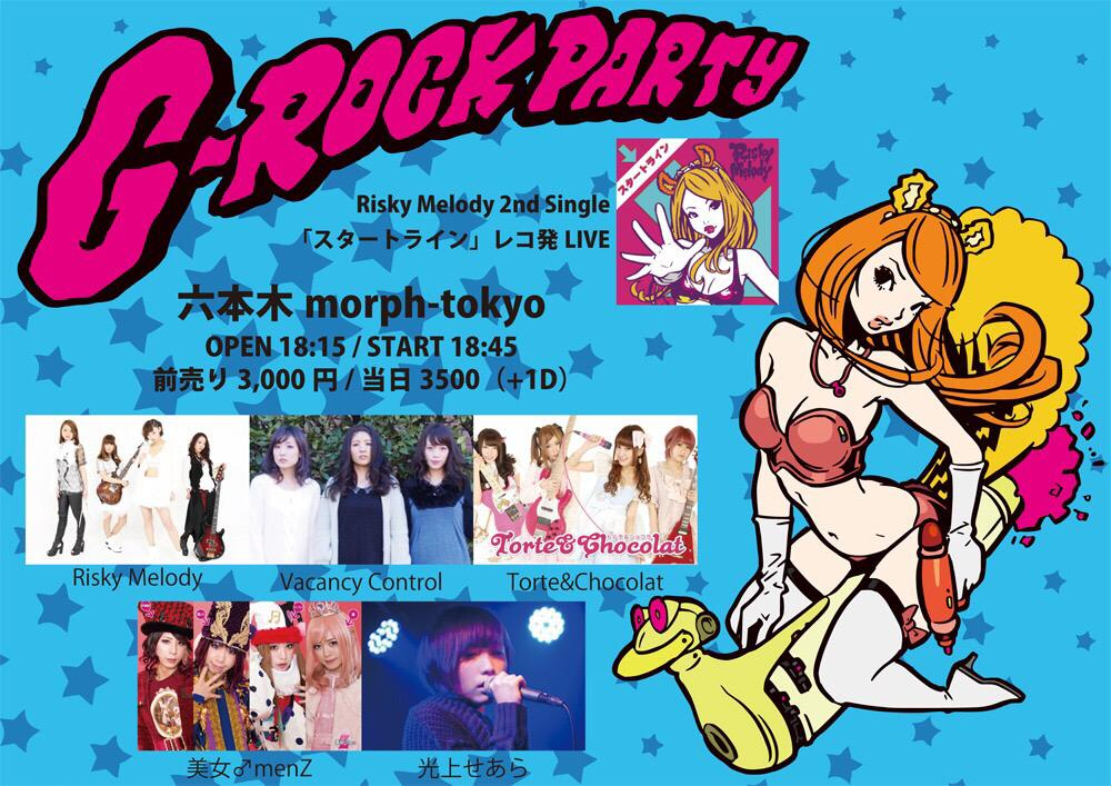G-ROCK PARTY