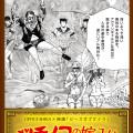 めばち娘03-02