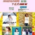 201521013shimokita