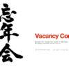 Vacancy Control 二周年 ~空き地でプチ忘年会しません?~