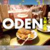 はらみかプロデュース「ODEN~大阪の陣~」