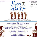 "<span class=""title"">2013.5.22-26 Kiss me You~がんばったシンプー達へ~</span>"