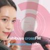 渋谷クロスFM アーティスト応援部