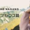 THE NAGANO 北アルプス篇