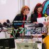 渋谷クロスFM「アーティスト応援部」