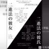 第31回池袋演劇祭参加作品  「二進法の彼女/二進法の彼氏」