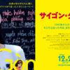 映画『サイゴン・クチュール』トークイベント