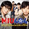 "<span class=""title"">TBS金曜ドラマ『MIU404』第5話「夢の島」</span>"